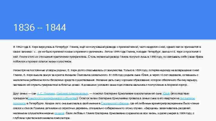1836 -- 1844 В 1842 года Е. Керн вернулась в Петербург. Глинка, ещё не