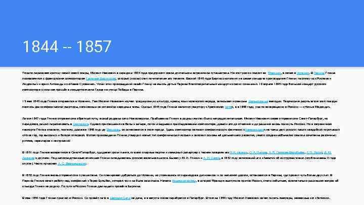 1844 -- 1857 Тяжело переживая критику своей новой оперы, Михаил Иванович в середине 1844