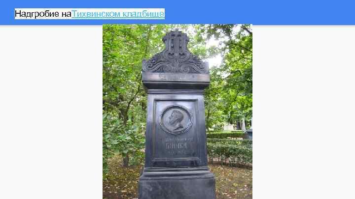 Надгробие на. Тихвинском кладбище
