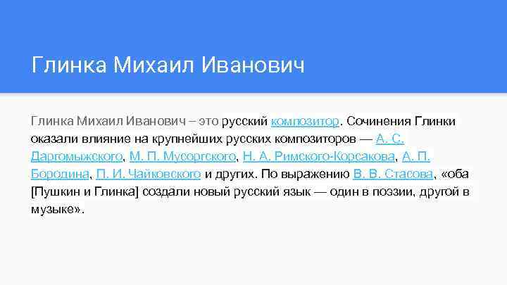 Глинка Михаил Иванович -- это русский композитор. Сочинения Глинки оказали влияние на крупнейших русских