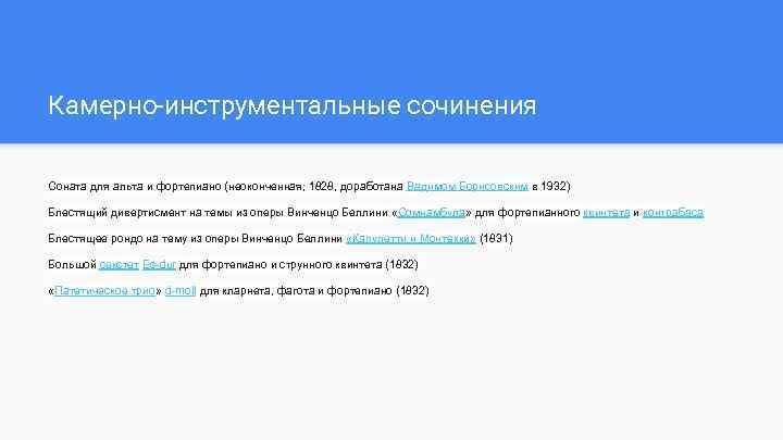Камерно-инструментальные сочинения Соната для альта и фортепиано (неоконченная; 1828, доработана Вадимом Борисовским в 1932)
