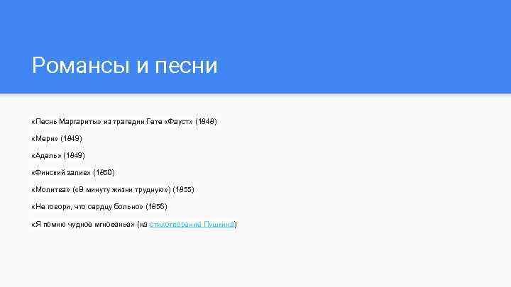 Романсы и песни «Песнь Маргариты» из трагедии Гете «Фауст» (1848) «Мери» (1849) «Адель» (1849)