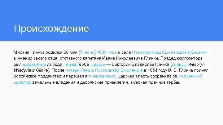 Происхождение Михаил Глинка родился 20 мая (1 июня) 1804 года в селе Новоспасском Смоленской