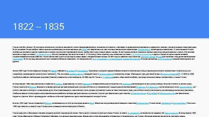 1822 -- 1835 Глинка полюбил музыку. По окончании пансиона он усиленно занимался: изучал западноевропейскую