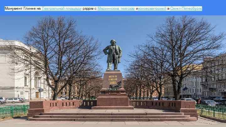 Монумент Глинке на Театральной площади рядом с Мариинским театром иконсерваторией в Санкт-Петербурге
