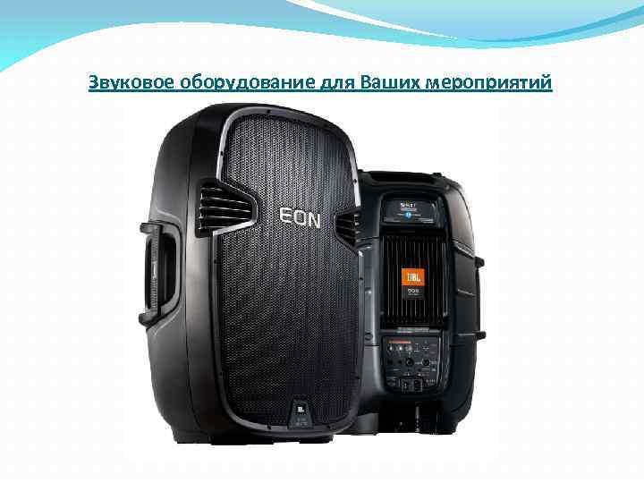 Звуковое оборудование для Ваших мероприятий