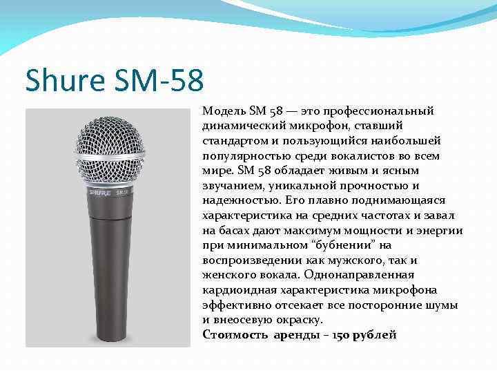 Shure SM-58 Модель SM 58 — это профессиональный динамический микрофон, ставший стандартом и пользующийся