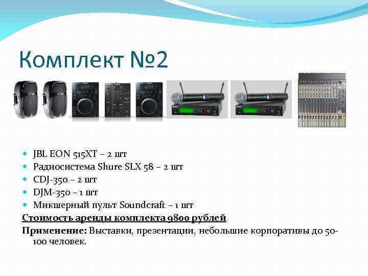 Комплект № 2 JBL EON 515 XT – 2 шт Радиосистема Shure SLX 58