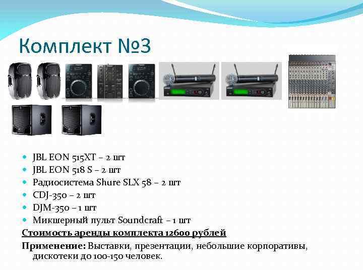 Комплект № 3 JBL EON 515 XT – 2 шт JBL EON 518 S