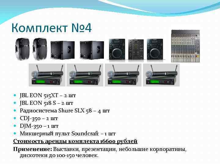 Комплект № 4 JBL EON 515 XT – 2 шт JBL EON 518 S