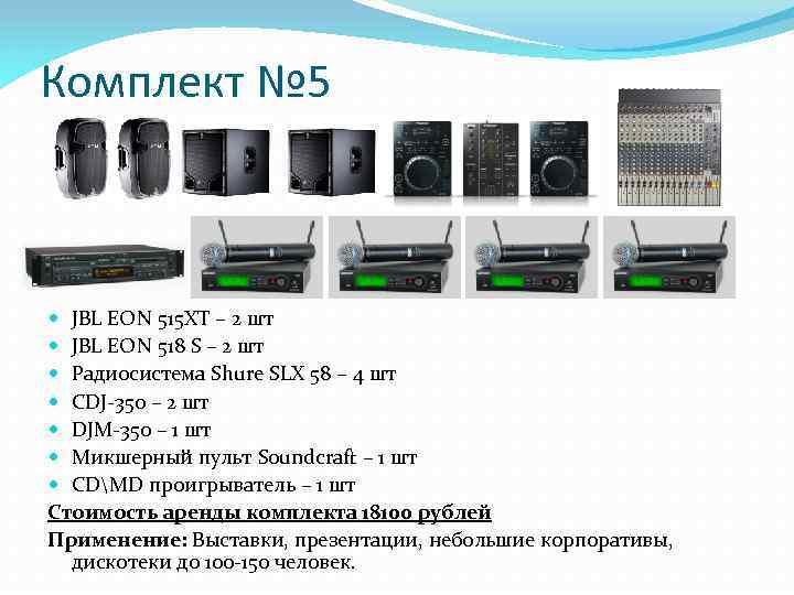 Комплект № 5 JBL EON 515 XT – 2 шт JBL EON 518 S