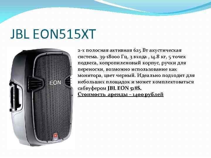JBL EON 515 XT 2 -х полосная активная 625 Вт акустическая система. 39 -18000