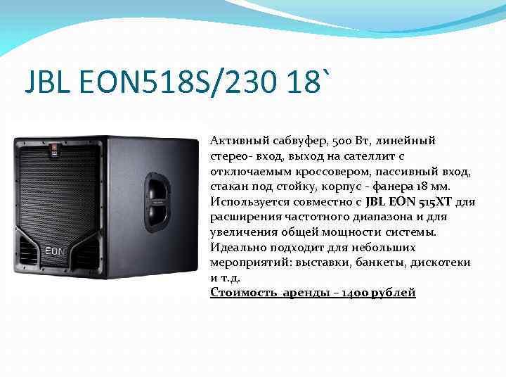 JBL EON 518 S/230 18` Активный сабвуфер, 500 Вт, линейный стерео- вход, выход на