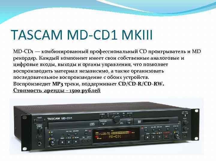 TASCAM MD-CD 1 MKIII MD-CD 1 — комбинированный профессиональный CD проигрыватель и MD рекордер.