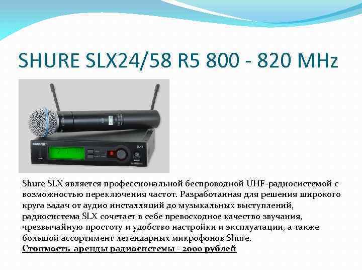 SHURE SLX 24/58 R 5 800 - 820 MHz Shure SLX является профессиональной беспроводной