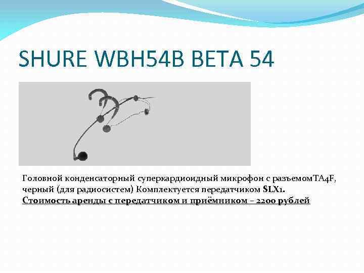 SHURE WBH 54 B BETA 54 Головной конденсаторный суперкардиоидный микрофон с разъемом. TA 4