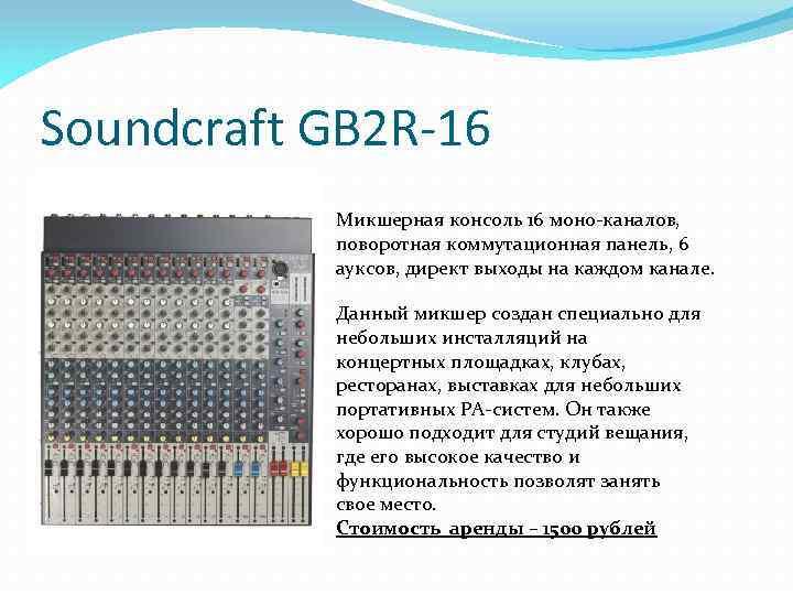 Soundcraft GB 2 R-16 Микшерная консоль 16 моно-каналов, поворотная коммутационная панель, 6 ауксов, директ