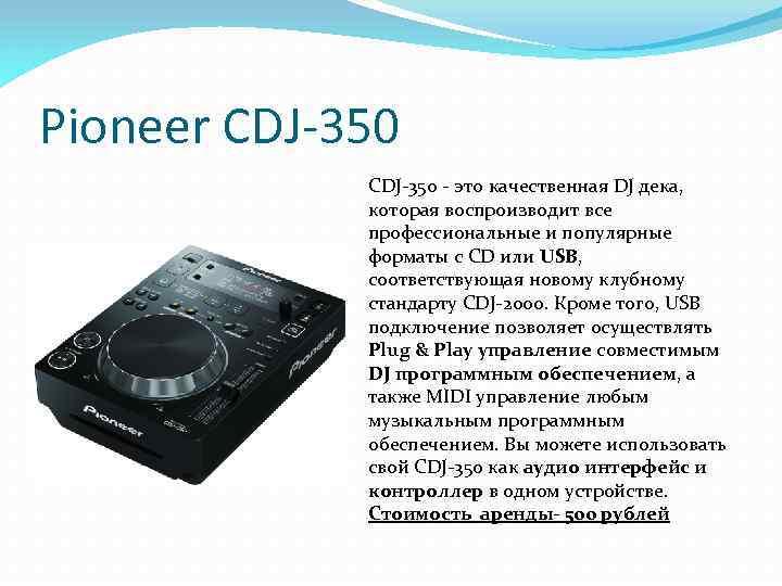 Pioneer CDJ-350 - это качественная DJ дека, которая воспроизводит все профессиональные и популярные форматы