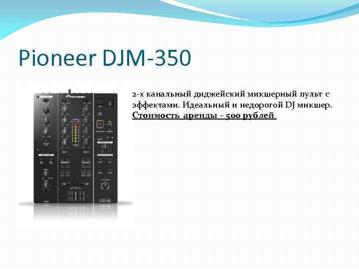 Pioneer DJM-350 2 -х канальный диджейский микшерный пульт с эффектами. Идеальный и недорогой DJ