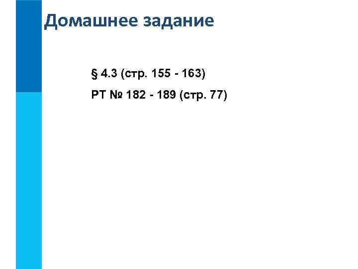 Домашнее задание § 4. 3 (стр. 155 - 163) РТ № 182 - 189