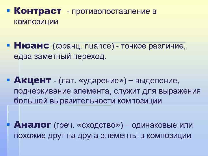 § Контраст - противопоставление в композиции § Нюанс (франц. nuance) - тонкое различие, едва