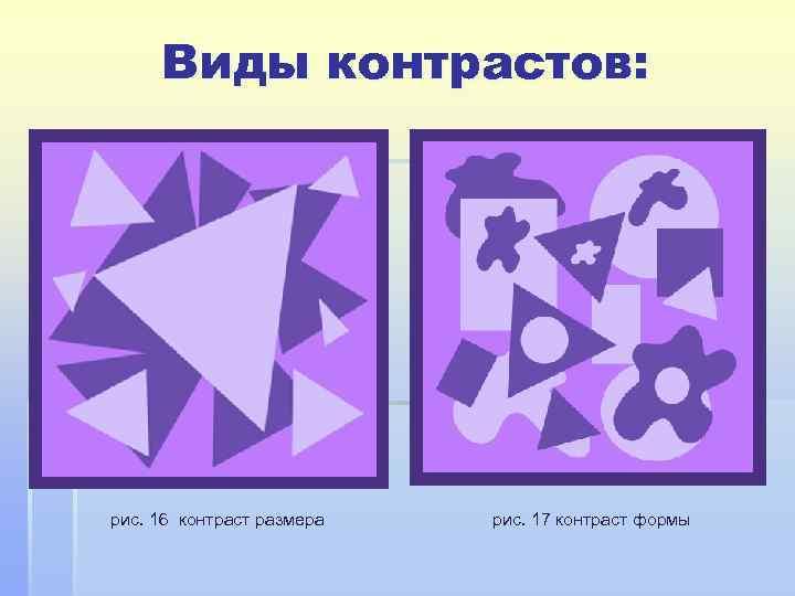 Виды контрастов: рис. 16 контраст размера рис. 17 контраст формы