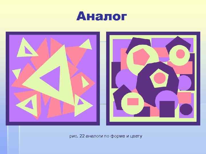 Аналог рис. 22 аналоги по форме и цвету