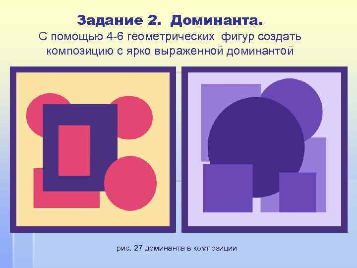 Задание 2. Доминанта. С помощью 4 -6 геометрических фигур создать композицию с ярко выраженной