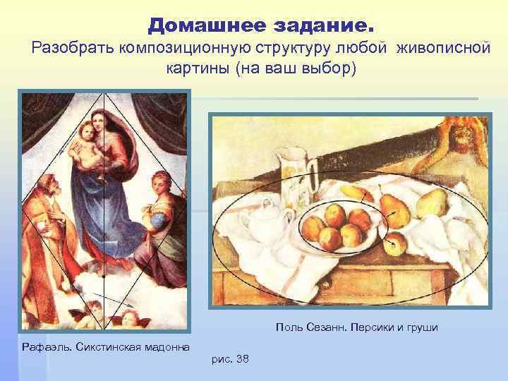 Домашнее задание. Разобрать композиционную структуру любой живописной картины (на ваш выбор) Поль Сезанн. Персики