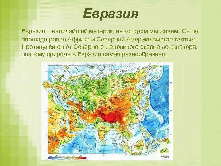 Евразия – величайший материк, на котором мы живем. Он по площади равен Африке и
