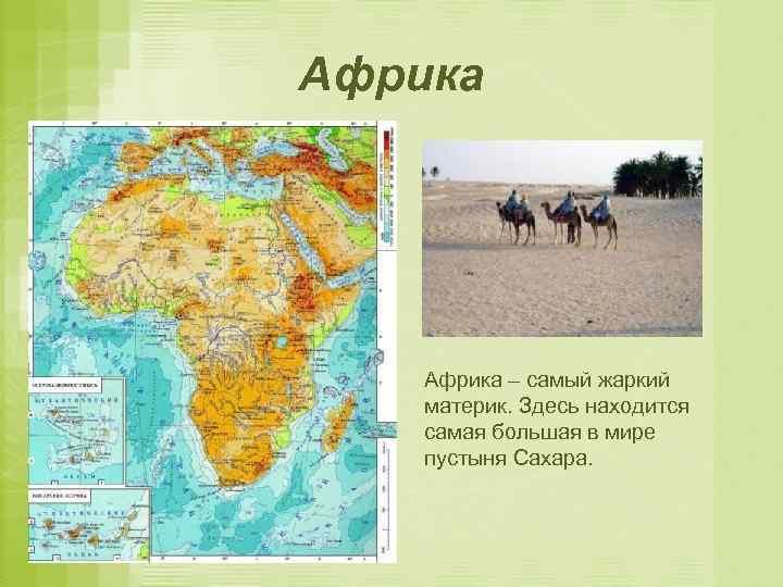 Африка – самый жаркий материк. Здесь находится самая большая в мире пустыня Сахара.