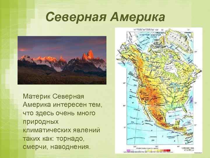 Северная Америка Материк Северная Америка интересен тем, что здесь очень много природных климатических явлений