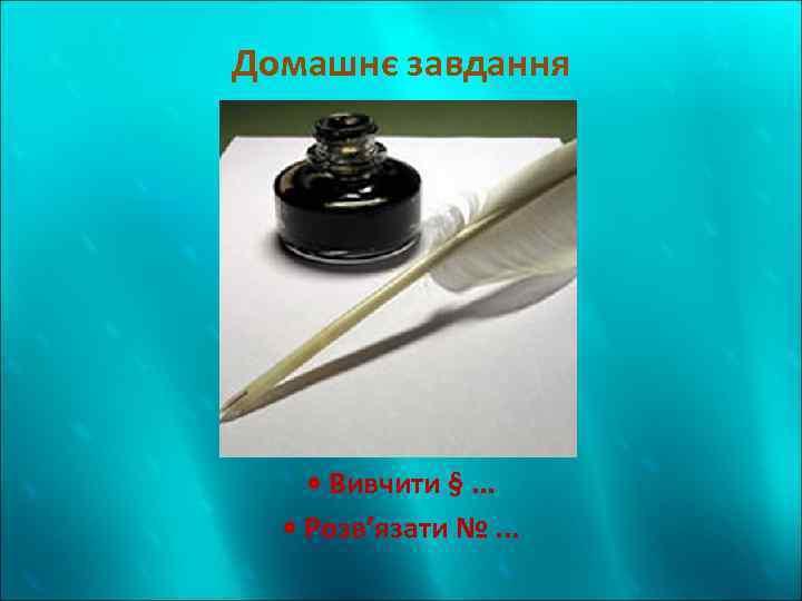 Домашнє завдання • Вивчити §. . . • Розв'язати №. . .