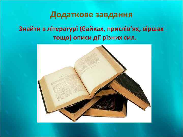 Додаткове завдання Знайти в літературі (байках, прислів'ях, віршах тощо) описи дії різних сил.