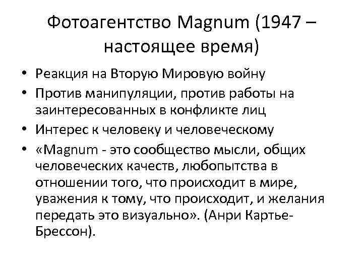 Фотоагентство Magnum (1947 – настоящее время) • Реакция на Вторую Мировую войну • Против