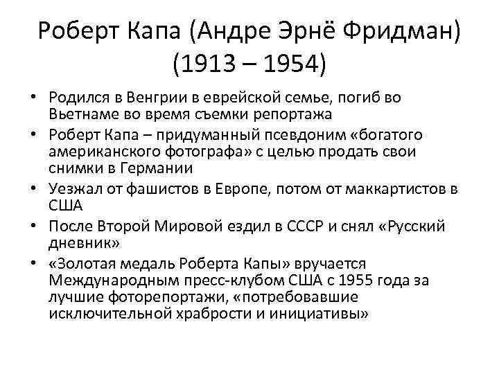 Роберт Капа (Андре Эрнё Фридман) (1913 – 1954) • Родился в Венгрии в еврейской