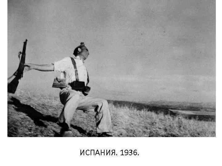 ИСПАНИЯ. 1936.