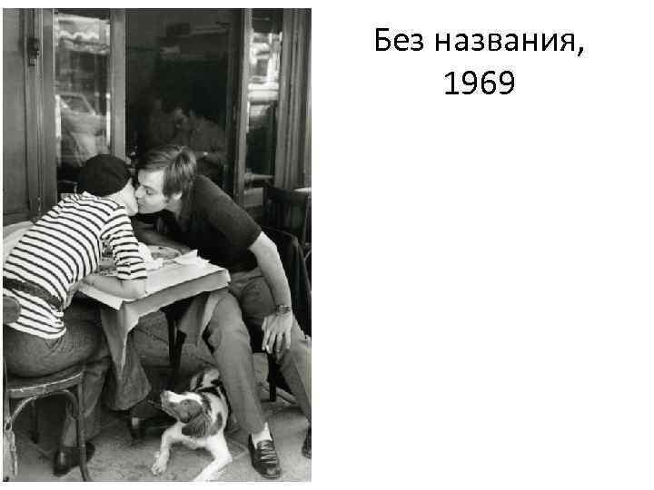 Без названия, 1969