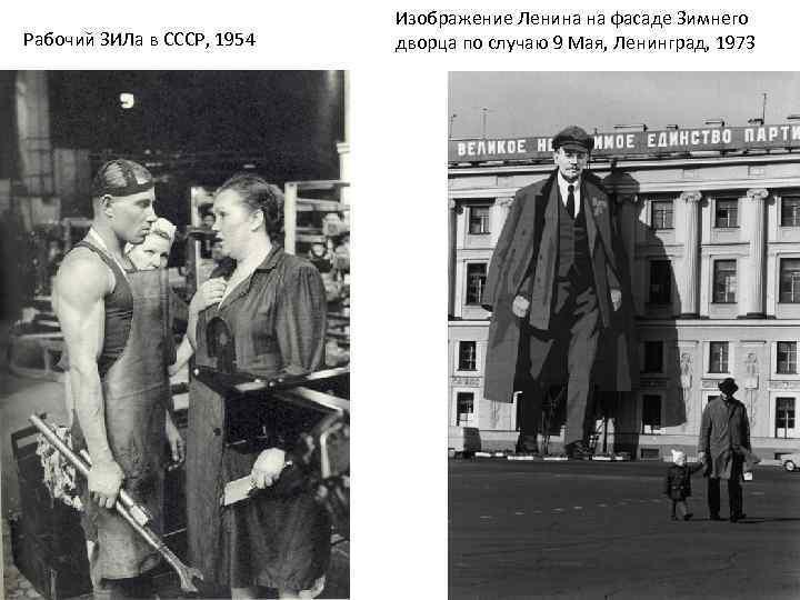 Рабочий ЗИЛа в СССР, 1954 Изображение Ленина на фасаде Зимнего дворца по случаю 9