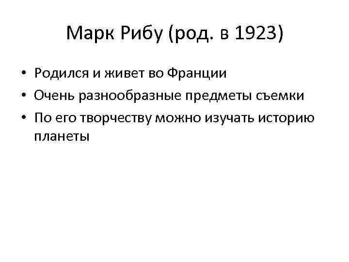 Марк Рибу (род. в 1923) • Родился и живет во Франции • Очень разнообразные