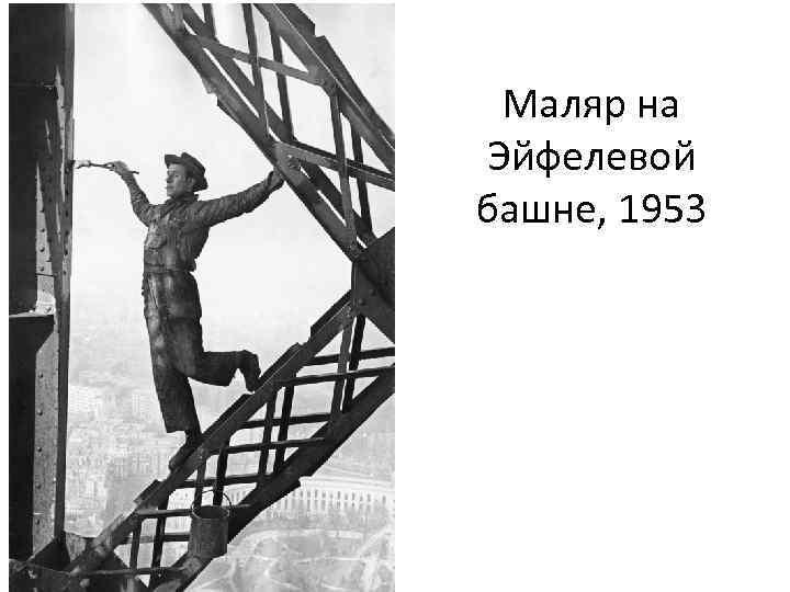Маляр на Эйфелевой башне, 1953
