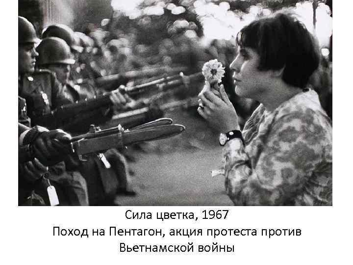 Сила цветка, 1967 Поход на Пентагон, акция протеста против Вьетнамской войны