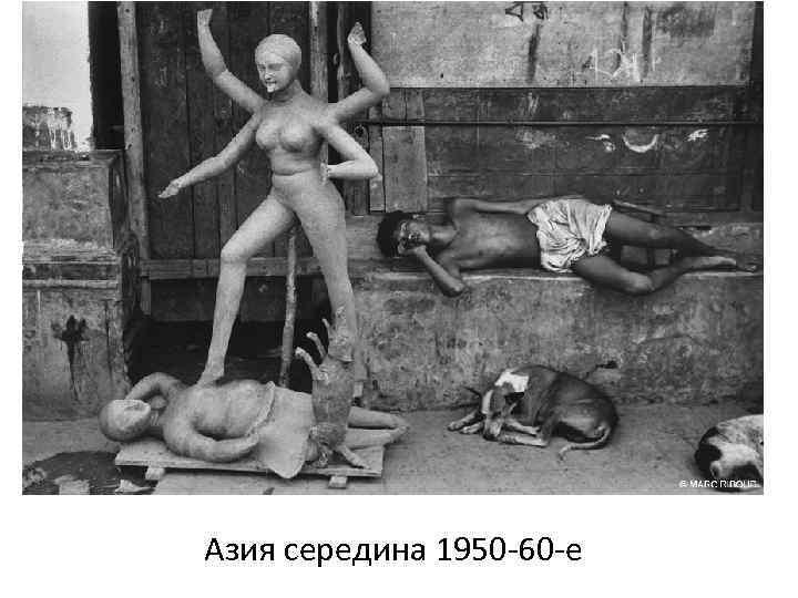 Азия середина 1950 -60 -е