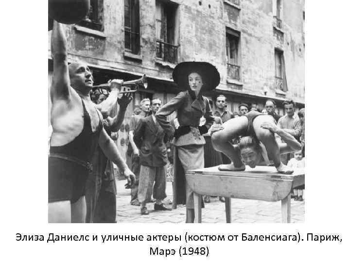 Элиза Даниелс и уличные актеры (костюм от Баленсиага). Париж, Марэ (1948)
