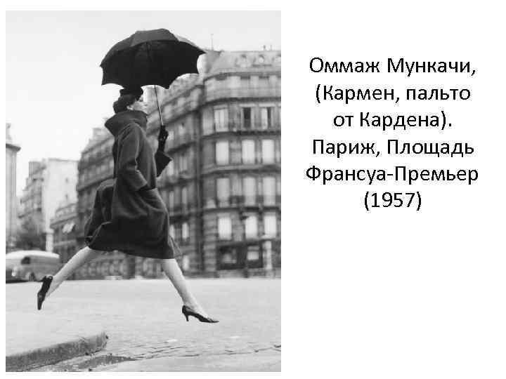 Оммаж Мункачи, (Кармен, пальто от Кардена). Париж, Площадь Франсуа-Премьер (1957)