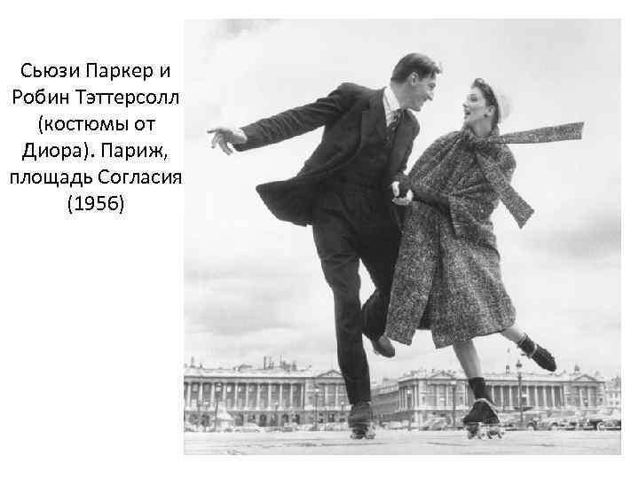 Сьюзи Паркер и Робин Тэттерсолл (костюмы от Диора). Париж, площадь Согласия (1956)