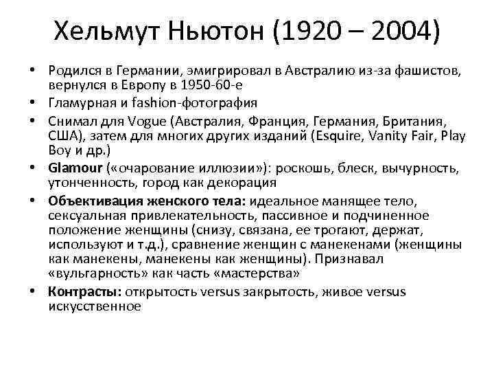 Хельмут Ньютон (1920 – 2004) • Родился в Германии, эмигрировал в Австралию из-за фашистов,