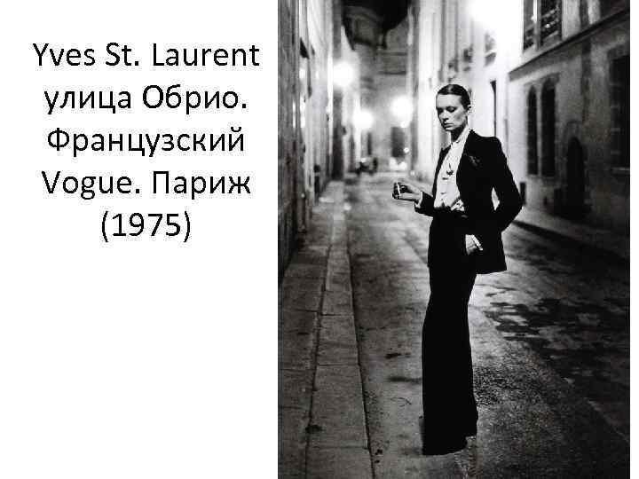 Yves St. Laurent улица Обрио. Французский Vogue. Париж (1975)