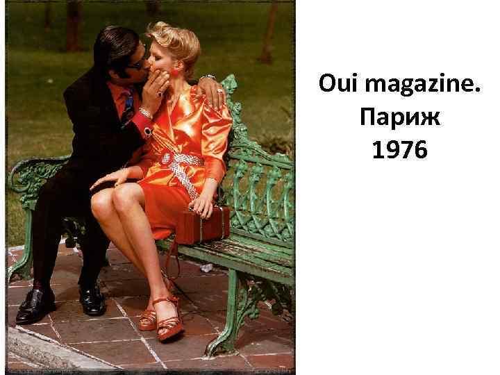 Oui magazine. Париж 1976