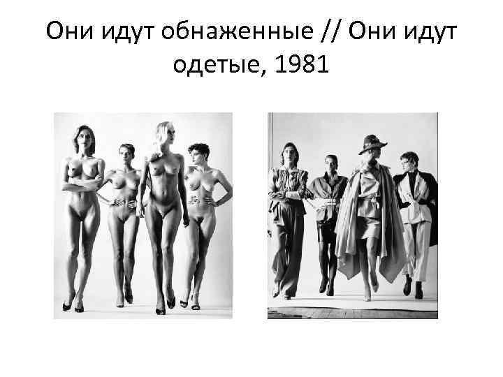 Они идут обнаженные // Они идут одетые, 1981